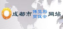中国国际贸易促进委员会成都市分会