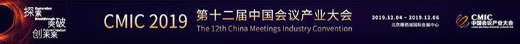 第十二届中国bobapp官方下载安卓版产业大会(CMIC2019)