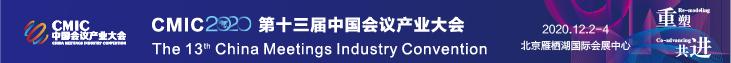 第十三届中国万博man电脑网页版manbetx万博投注大会(CMIC2020)