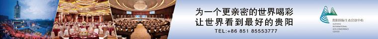 贵阳国际生态万博man电脑网页版中心