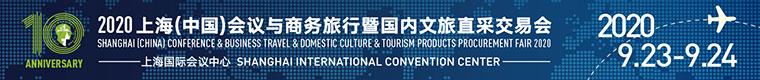 2020中国万博man电脑网页版与商务旅行论坛暨交易会