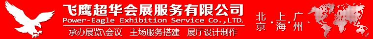 飞鹰超华(国际)万博体育手机登录网址