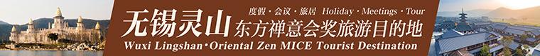 无锡灵山文化旅游集团