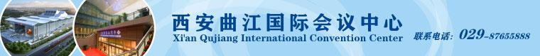 西安曲江国际万博man电脑网页版中心