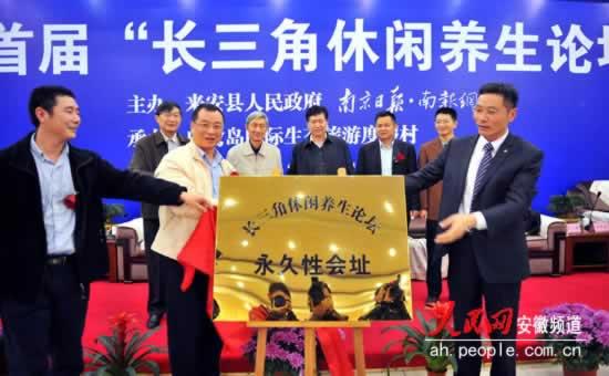 论坛上,白鹭岛国际生态旅游度假村董事长张旭东就白鹭岛休闲